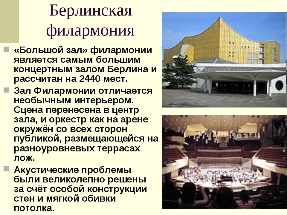 «Большой зал» филармонии является самым большим концертным залом Берлина и ра...