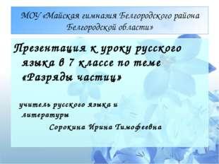 МОУ «Майская гимназия Белгородского района Белгородской области» Презентация
