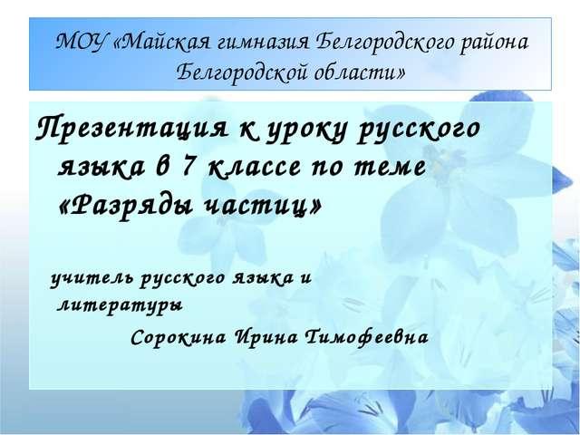 МОУ «Майская гимназия Белгородского района Белгородской области» Презентация...