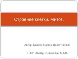 Автор: Баскова Марина Валентиновна ГБОУ «Центр «Динамика» № 616 Строение клет
