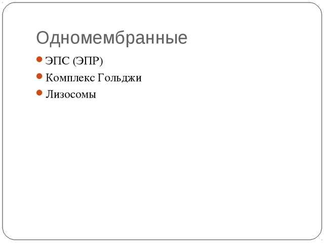 Одномембранные ЭПС (ЭПР) Комплекс Гольджи Лизосомы