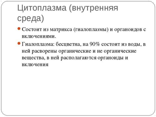 Цитоплазма (внутренняя среда) Состоит из матрикса (гиалоплазмы) и органоидов...