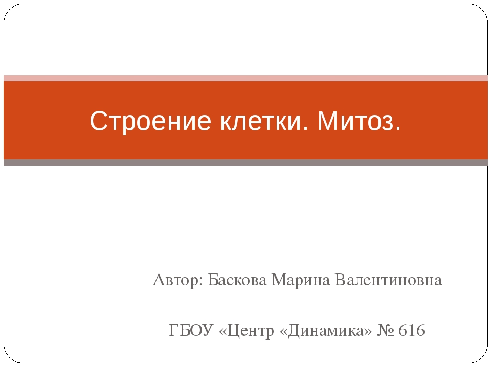 Автор: Баскова Марина Валентиновна ГБОУ «Центр «Динамика» № 616 Строение клет...