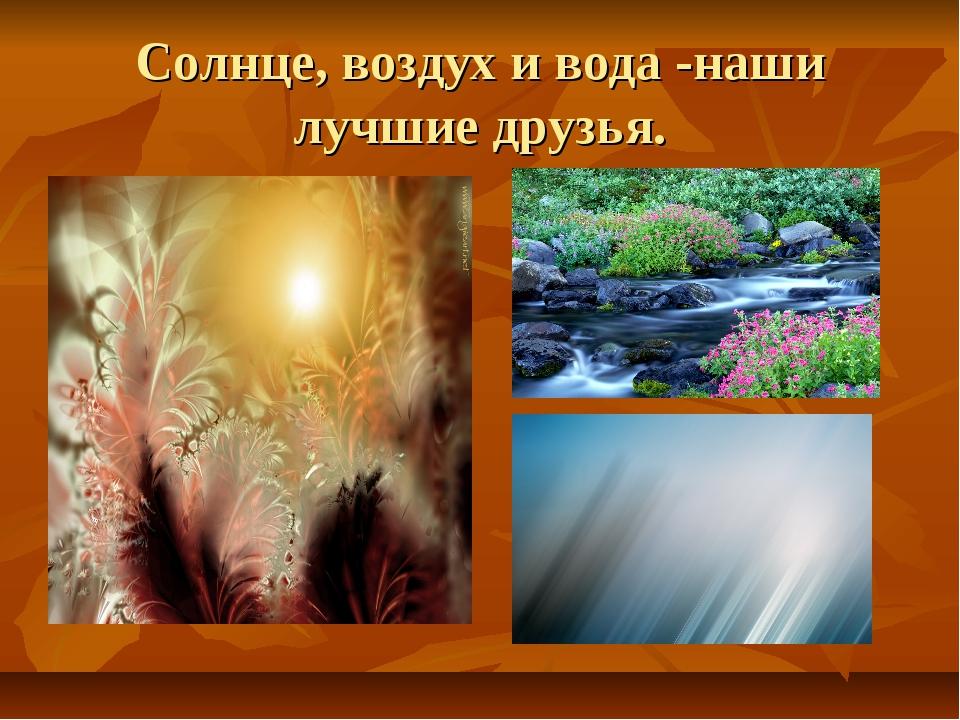 Солнце, воздух и вода -наши лучшие друзья.