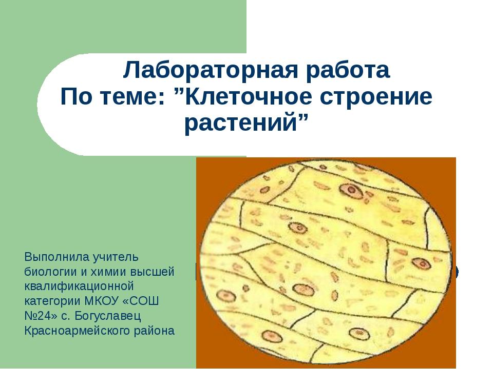 """Лабораторная работа По теме: """"Клеточное строение растений"""" Выполнила учитель..."""