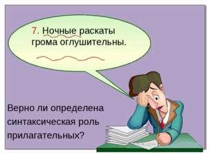 Верно ли определена синтаксическая роль прилагательных? 7. Ночные раскаты гр