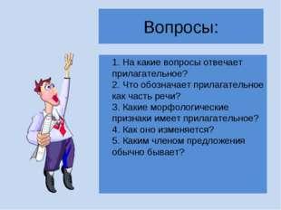 1. На какие вопросы отвечает прилагательное? 2. Что обозначает прилагательн