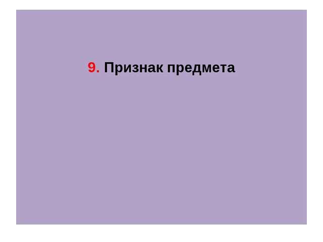 9. Признак предмета