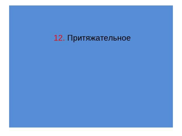 12. Притяжательное