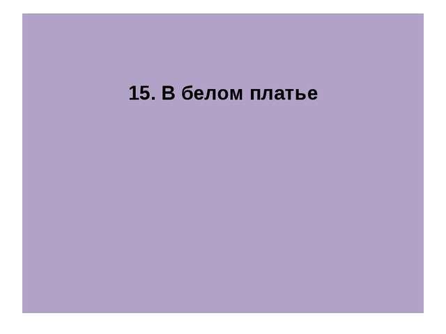 15. В белом платье