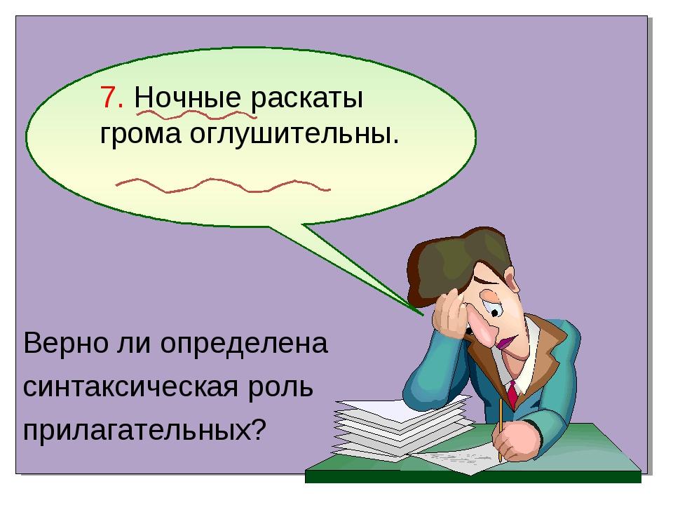 Верно ли определена синтаксическая роль прилагательных? 7. Ночные раскаты гр...