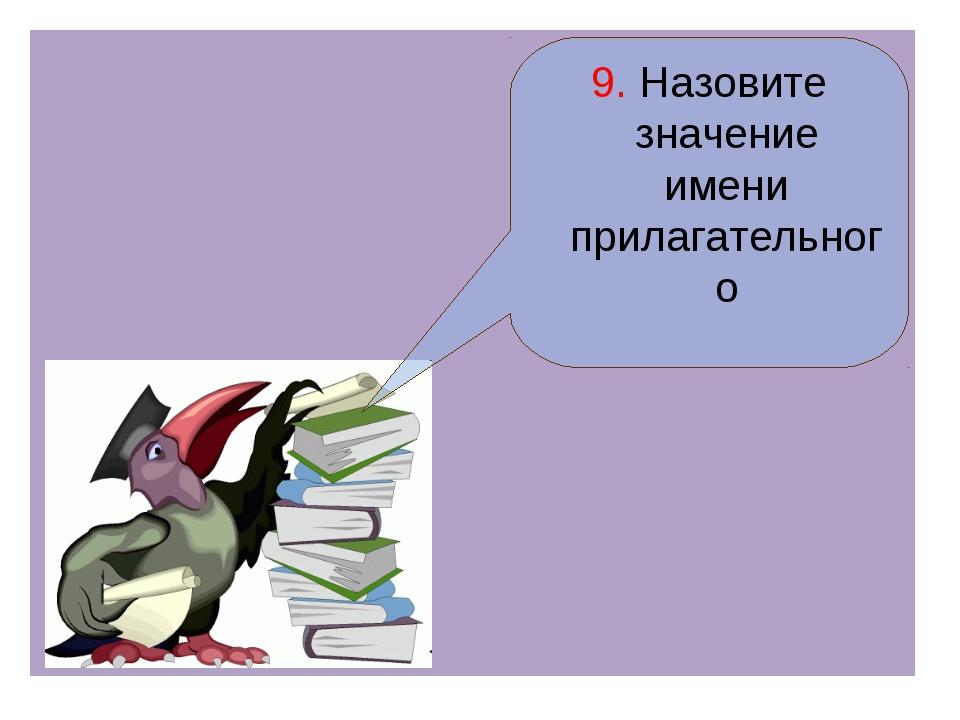 9. Назовите значение имени прилагательного