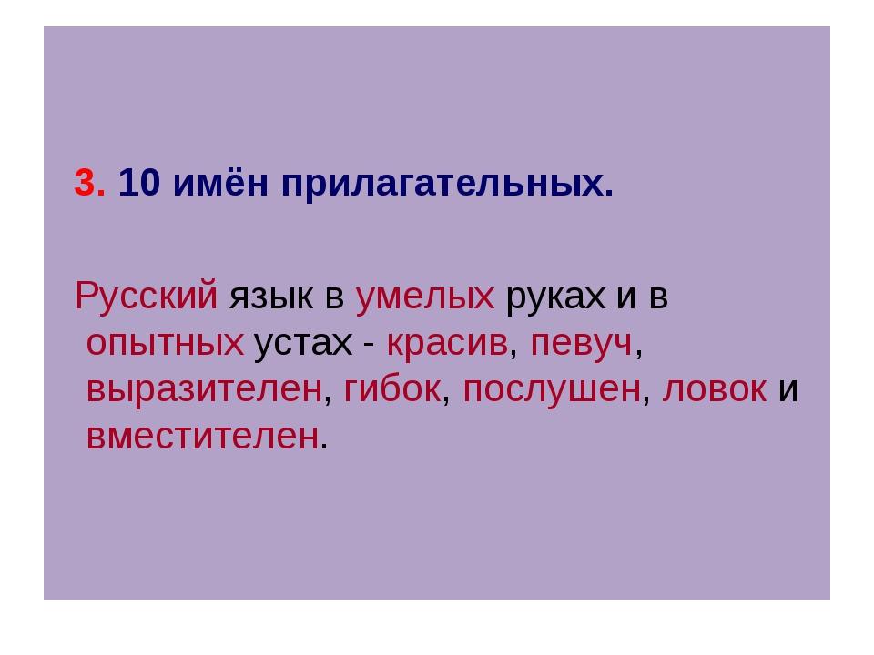 3. 10 имён прилагательных. Русский язык в умелых руках и в опытных устах - к...