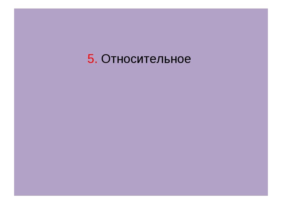 5. Относительное