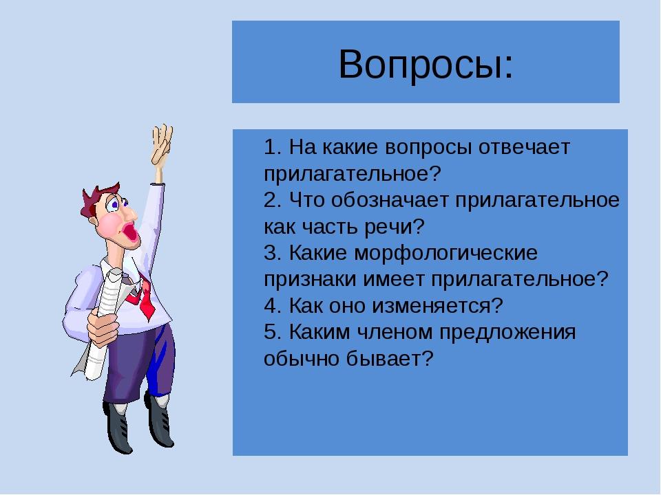 1. На какие вопросы отвечает прилагательное? 2. Что обозначает прилагательн...