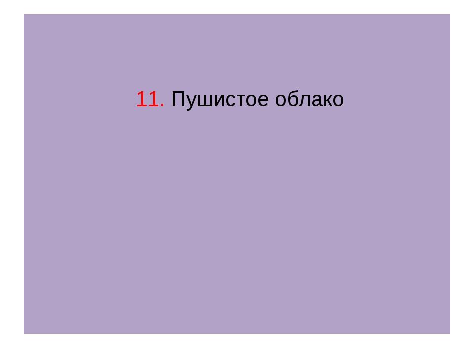 11. Пушистое облако