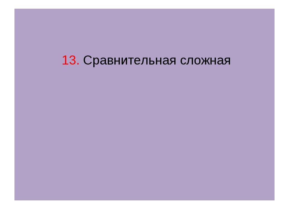 13. Сравнительная сложная