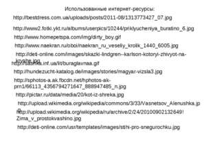 http://www2.fotki.ykt.ru/albums/userpics/10244/priklyucheniya_buratino_6.jpg