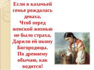 Если в казачьей семье рождалась деваха, Чтоб перед женской жизнью не было стр