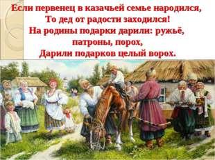 Если первенец в казачьей семье народился, То дед от радости заходился! На род