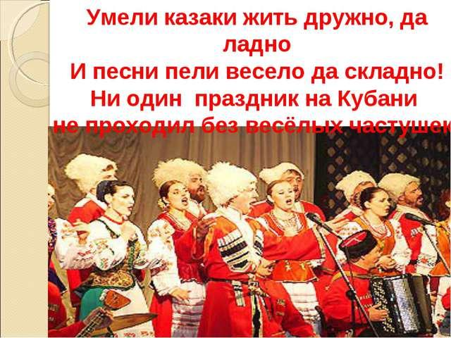 Умели казаки жить дружно, да ладно И песни пели весело да складно! Ни один пр...