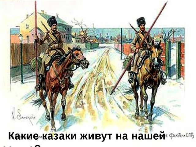 Какие казаки живут на нашей земле?