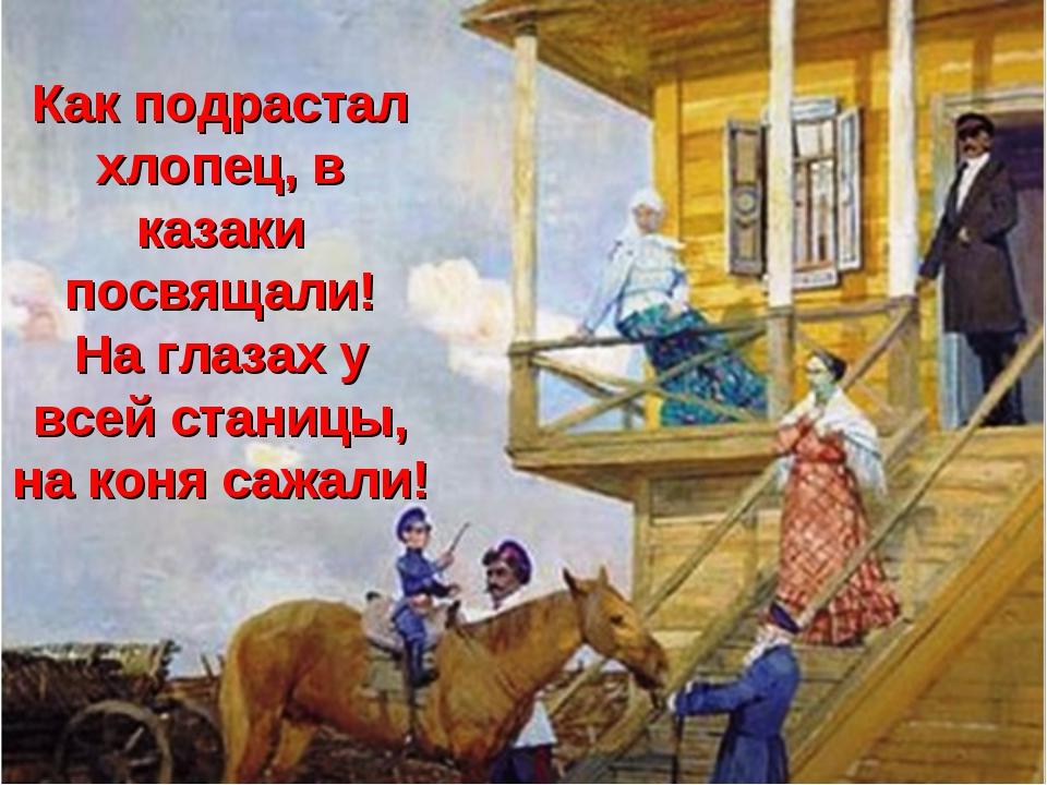 Как подрастал хлопец, в казаки посвящали! На глазах у всей станицы, на коня с...