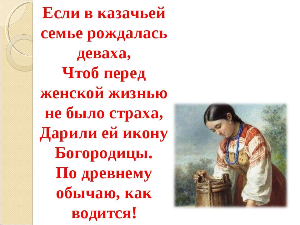Если в казачьей семье рождалась деваха, Чтоб перед женской жизнью не было стр...