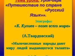 Тема урока. Урок-игра «Путешествие по стране «Русский Язык»». . Эпиграфы: «К.