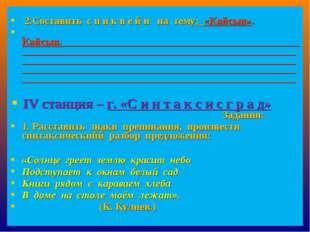 2.Составить с и н к в е й н на тему: «Кайсын». Кайсын.______________________