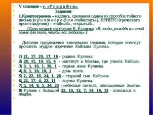 V станция – г. «У г а д а й с к». Задания: 1.Криптограмма – надпись, сделанна