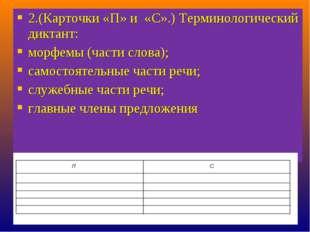 2.(Карточки «П» и «С».) Терминологический диктант: морфемы (части слова); сам
