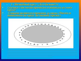 3. «Волшебный круг» («Кто больше?») Сколько слов можно прочитать и выписать и