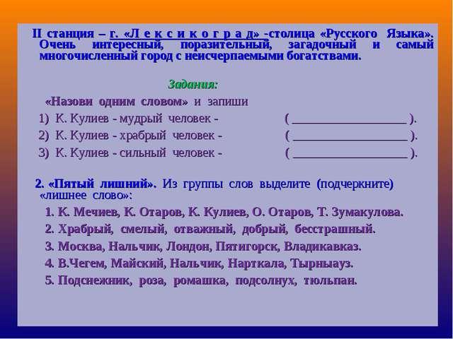II станция – г. «Л е к с и к о г р а д» -столица «Русского Языка». Очень инт...