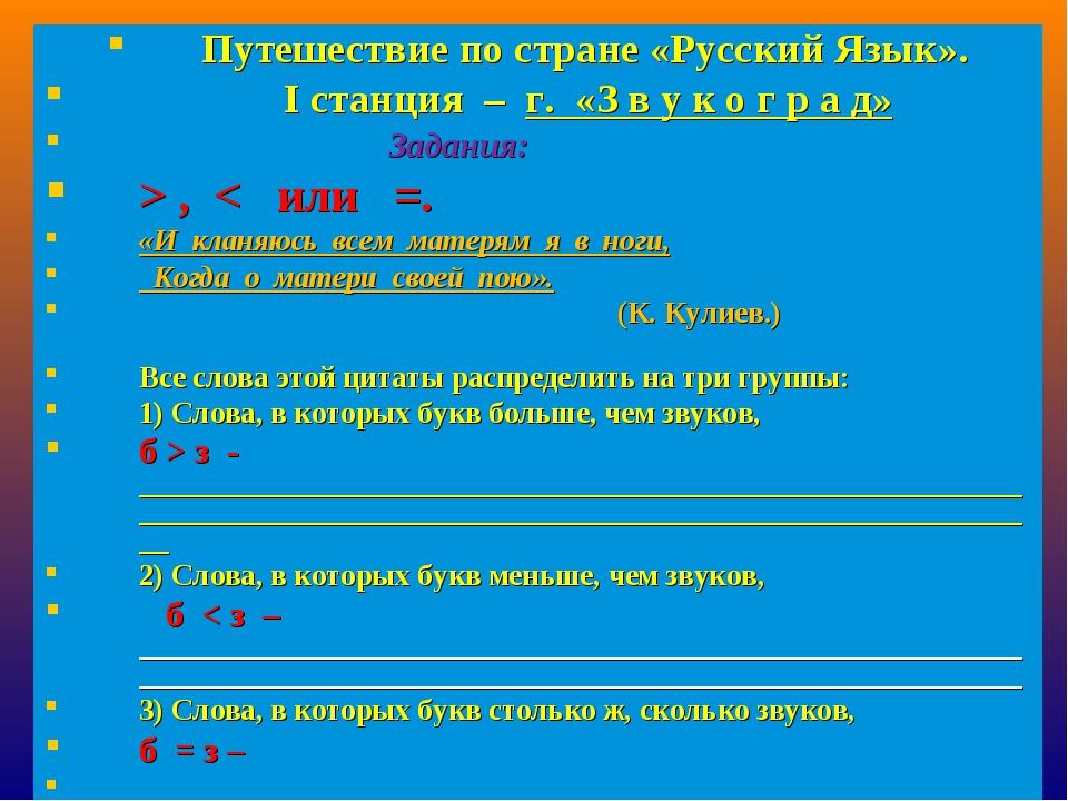 Путешествие по стране «Русский Язык». I станция – г. «З в у к о г р а д» Зада...