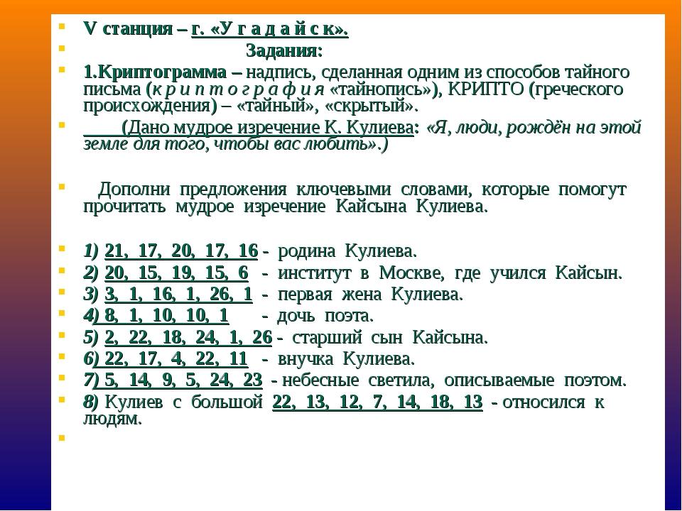 V станция – г. «У г а д а й с к». Задания: 1.Криптограмма – надпись, сделанна...