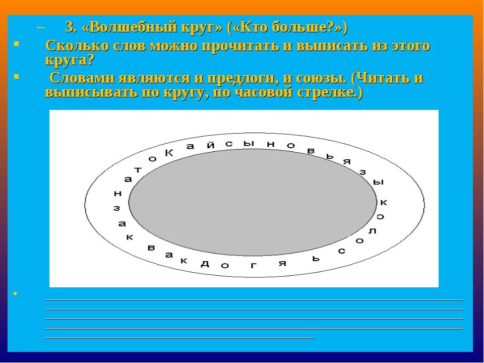 3. «Волшебный круг» («Кто больше?») Сколько слов можно прочитать и выписать и...