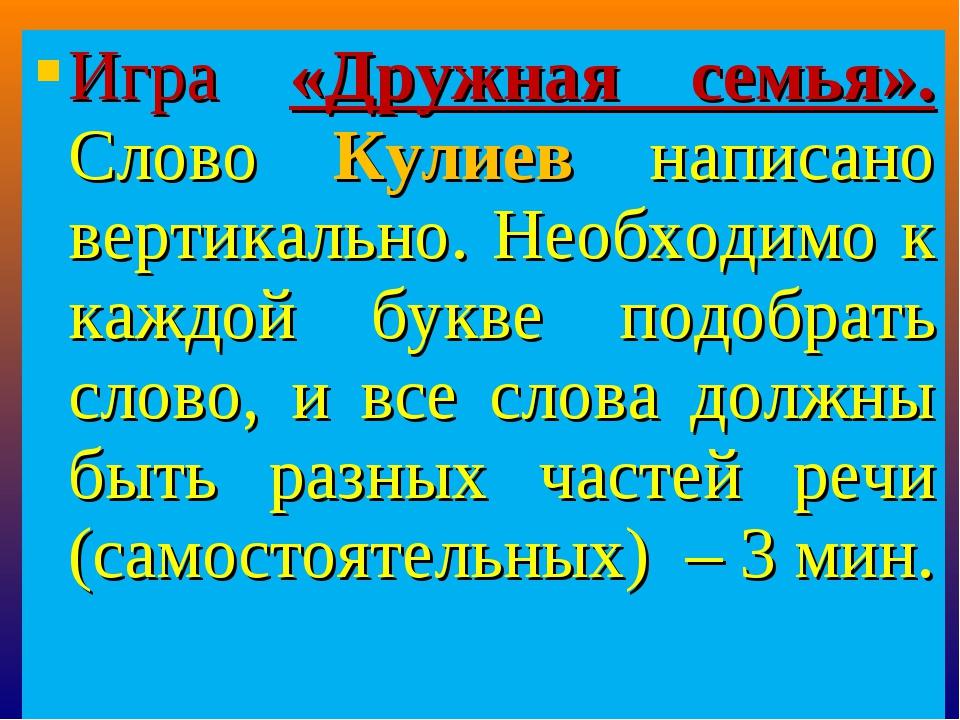 Игра «Дружная семья». Слово Кулиев написано вертикально. Необходимо к каждой...