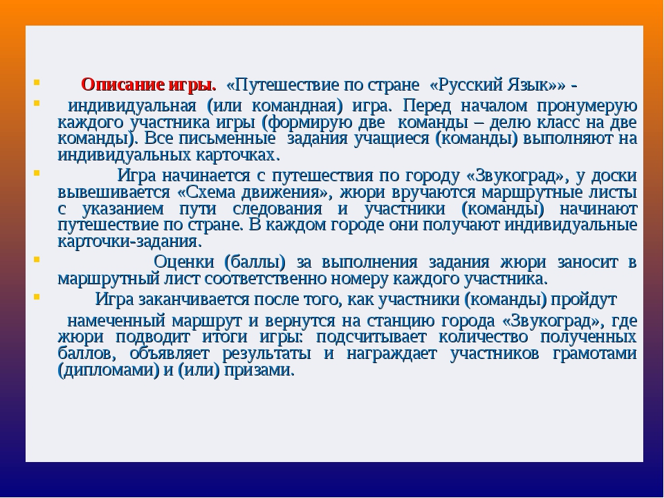 Описание игры. «Путешествие по стране «Русский Язык»» - индивидуальная (или...