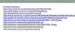 Интернет-ресурсы: http://www.proshkolu.ru/user/tcheckanova67/file/1637638/ ht