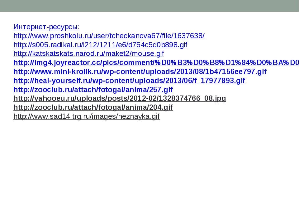 Интернет-ресурсы: http://www.proshkolu.ru/user/tcheckanova67/file/1637638/ ht...