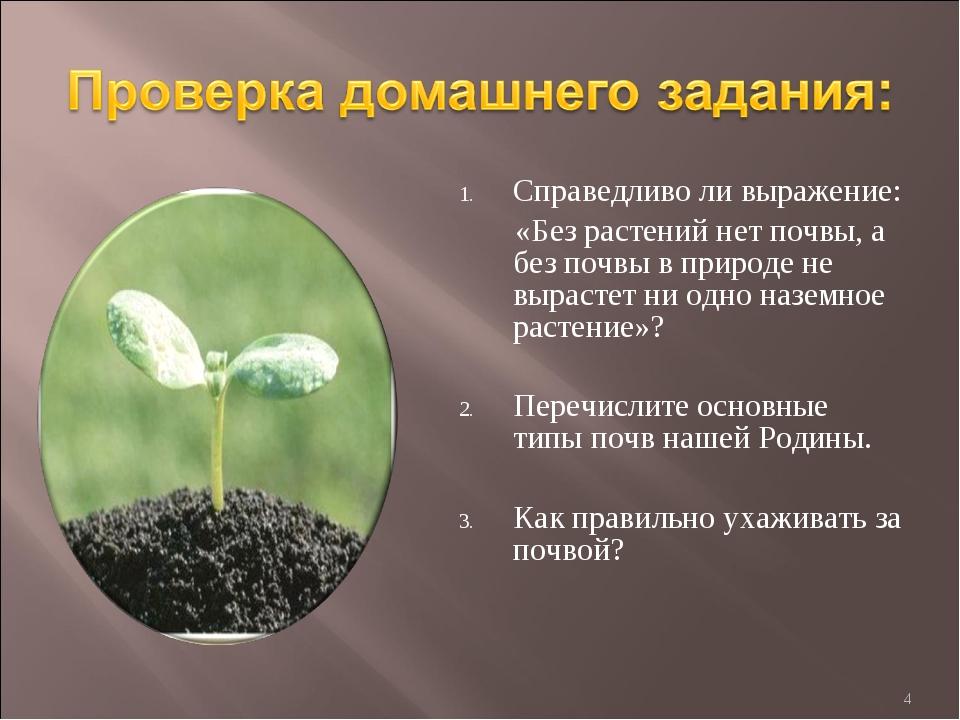 Справедливо ли выражение: «Без растений нет почвы, а без почвы в природе не в...