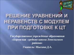 Государственное учреждение образования «Боровская средняя школа Лепельского р