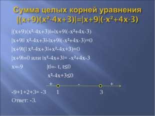 |(x+9)(x²-4x+3)|=|x+9|(-x²+4x-3) |x+9|| x²-4x+3|-|x+9|(-x²+4x-3)=0 |x+9|(| x²