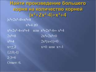 |x³+2x²-4|=x³+4 x³+4 ≥0 x³+2x²-4=x³+4 или x³+2x²-4=- x³-4 2x²=8 2x³+2x²=0 x²=