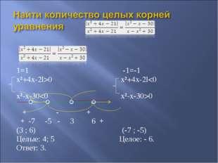1=1 -1=-1 x²+4x-2l>0 x²+4x-2l
