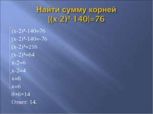 (x-2)³-140=76 (x-2)³-140=-76 (x-2)³=216 (x-2)³=64 x-2=6 x-2=4 x=8 x=6 8+6=14