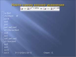 |x-2|=0 х²+10x>0 Ø x>18 x=3 x=1 x≠1'x≠3'x≠2 x²+10x-x+18=0 x=3 x=1 x≠1'x≠3'x≠2