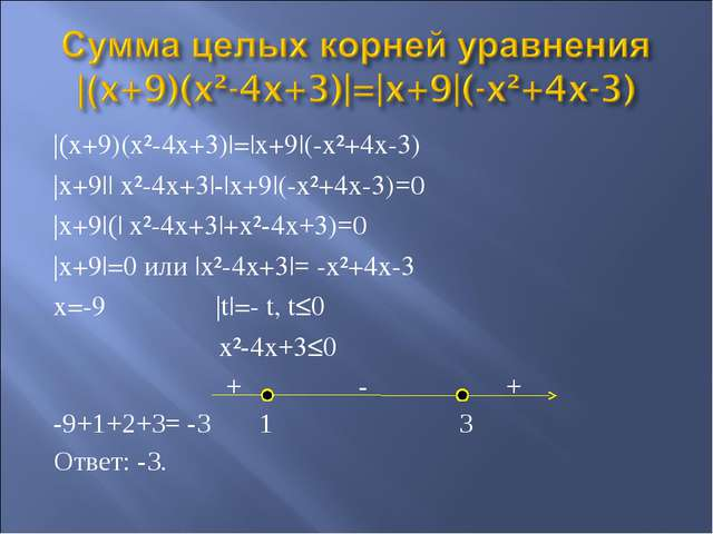 |(x+9)(x²-4x+3)|=|x+9|(-x²+4x-3) |x+9|| x²-4x+3|-|x+9|(-x²+4x-3)=0 |x+9|(| x²...