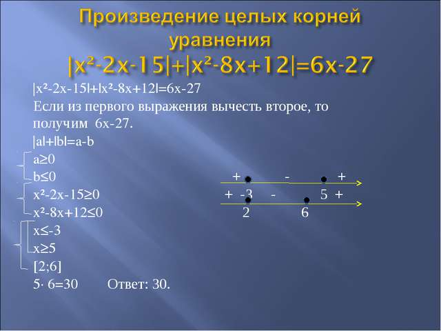 |x²-2x-15|+|x²-8x+12|=6x-27 Если из первого выражения вычесть второе, то полу...